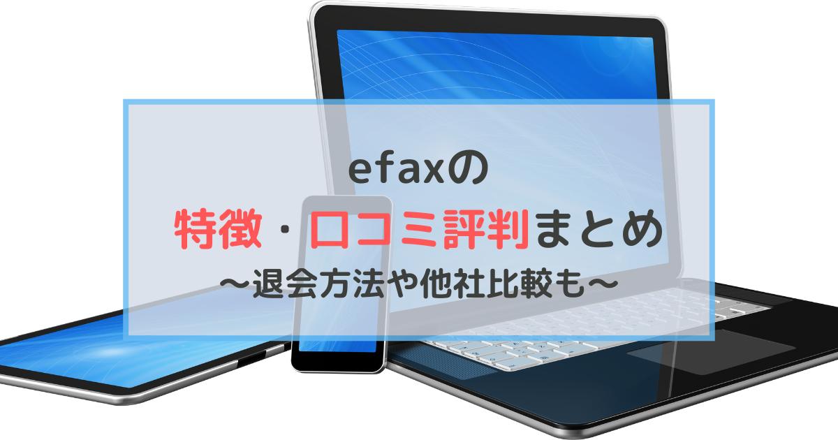 efaxの口コミ評判と特徴や料金プラン