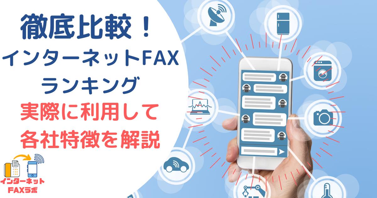 インターネットfax比較ランキング※無料で使えるのはどれ?
