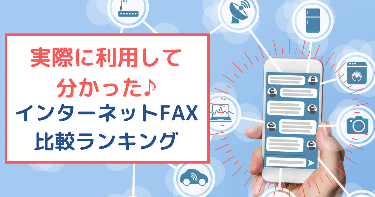 インターネットfax比較ランキング