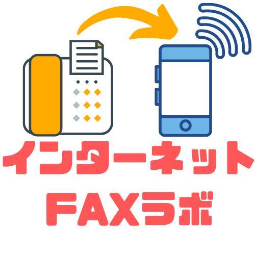 インターネットfax(ファックス)比較ランキング※無料でおすすめなのはどこ?