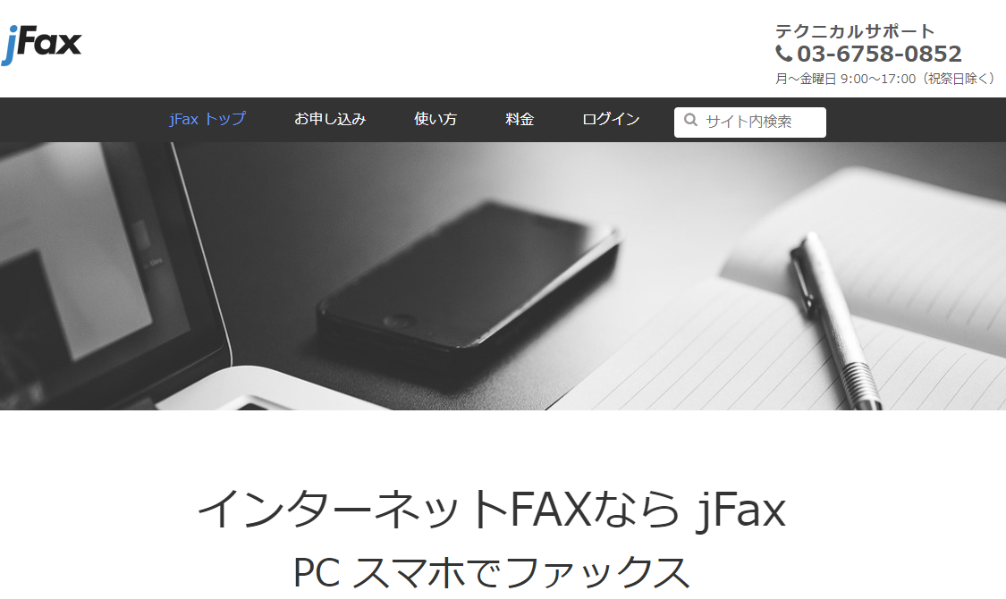 jfax口コミ評判
