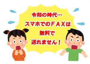 無料 インターネット fax インターネットFAXとは?無料で利用できるサービスやメリット・おすすめを徹底解説!|DXコンシェルジュWizcloud(ワイズクラウド)|Wiz cloud(ワイズクラウド)
